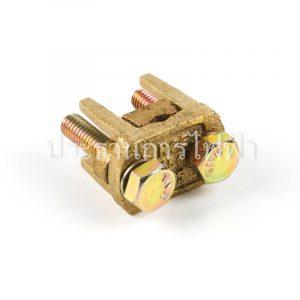 U Clamp 150-185 ยูแคล้มทองเหลือง 2 สกรู KCE