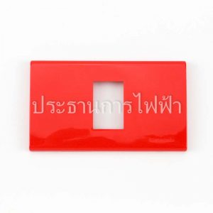 WEG6801RK ฝาพลาสติก 1 ช่อง สีแดง panasonic