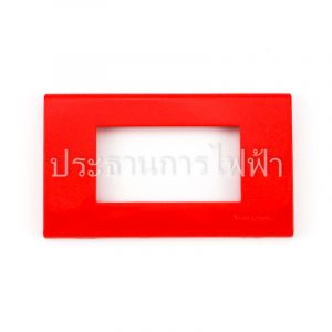 WEG6803RK ฝาพลาสติก 3 ช่อง สีแดง panasonic