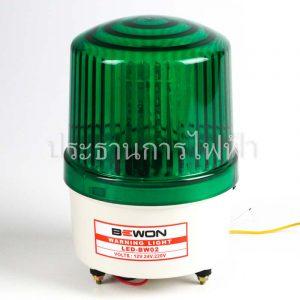 ไฟหมุนLED 3in1 เบอร์2 (4นิ้ว) สีเขียว LED-BW02 12-24V 220V BEWON
