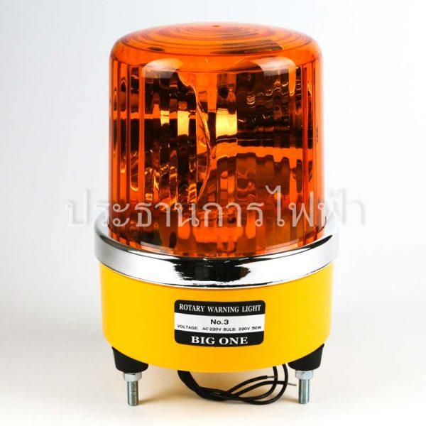 "NO3-220 ไฟหมุน 6"" สีเหลือง 220VAC AMBER bigone"