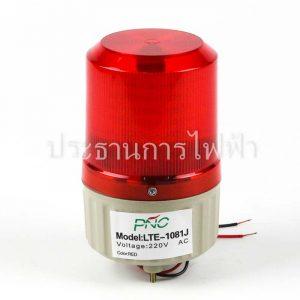 """LTE-1081J ไฟหมุน LED มีเสียง 3"""" หัวเรียบใส 220V สีแดง PNC"""